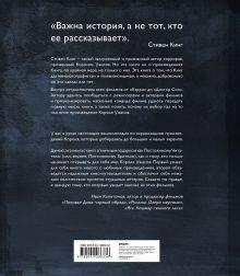 Обложка сзади Стивен Кинг. Король ужасов. Все экранизации книг мастера: от«Кэрри» до«Доктор Сон» Айан Натан