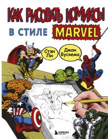 Обложка Как рисовать комиксы в стиле Марвел Стэн Ли
