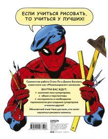 Обложка сзади Как рисовать комиксы в стиле Марвел Стэн Ли
