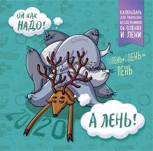 Обложка Календарь для творческих бездельников об оленях и лени. Календарь настенный на 2020 год (300х300 мм) Григорий Чернобай, Светлана Березина