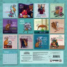 Обложка сзади Календарь для творческих бездельников об оленях и лени. Календарь настенный на 2020 год (300х300 мм) Григорий Чернобай, Светлана Березина