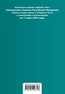 Обложка сзади Гражданский кодекс Российской Федерации. Части 1, 2, 3 и 4. Текст с изм. и доп. на 17 марта 2019 г. (+ сравнительная таблица изменений)