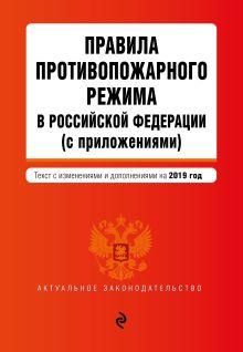 Обложка Правила противопожарного режима в Российской Федерации (с приложениями). Текст с посл. изм. и доп. на 2019 г.