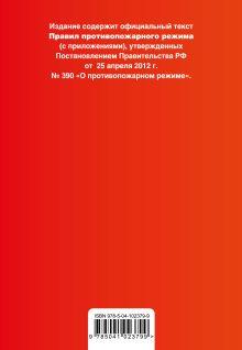 Обложка сзади Правила противопожарного режима в Российской Федерации (с приложениями). Текст с посл. изм. и доп. на 2019 г.