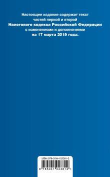 Обложка сзади Налоговый кодекс Российской Федерации. Части 1 и 2: текст с посл. изм. и доп. на 17 марта 2019 г. С учетом изменений в НДС.