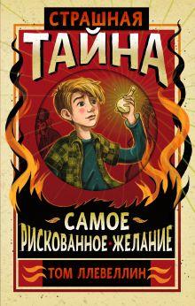 Обложка Страшная тайна Том Ллевеллин