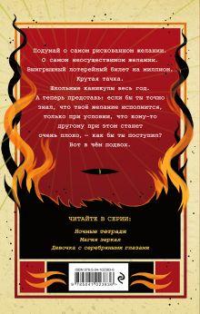 Обложка сзади Страшная тайна Том Ллевеллин