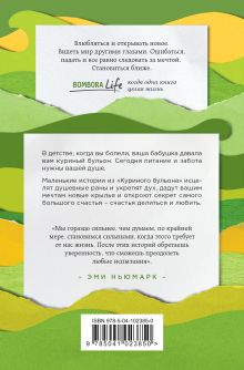 Обложка сзади Куриный бульон для души: 101 вдохновляющая история о сильных людях и удивительных судьбах Эми Ньюмарк