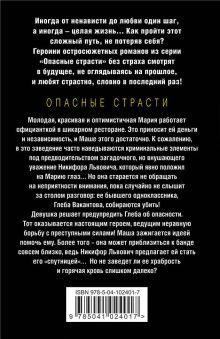 Обложка сзади Опасный танец втроем Дарья Кожевникова
