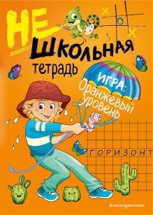 Обложка Нешкольная тетрадь (оранжевая) И. В. Абрикосова