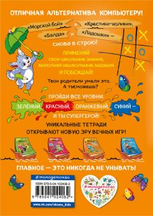 Обложка сзади Нешкольная тетрадь (оранжевая) И. В. Абрикосова