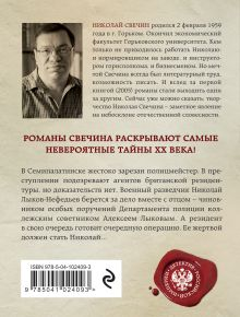 Обложка сзади Случай в Семипалатинске Николай Свечин