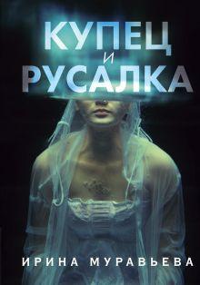 Обложка Купец и русалка Ирина Муравьева