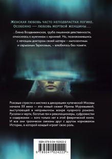 Обложка сзади Купец и русалка Ирина Муравьева