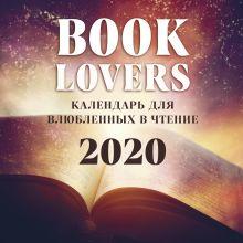 Booklover. Календарь настенный на 2020 год (300х300 мм)