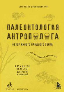 Палеонтология антрополога. Том 1. Докембрий и палеозой. 2-е издание: исправленное и дополненное