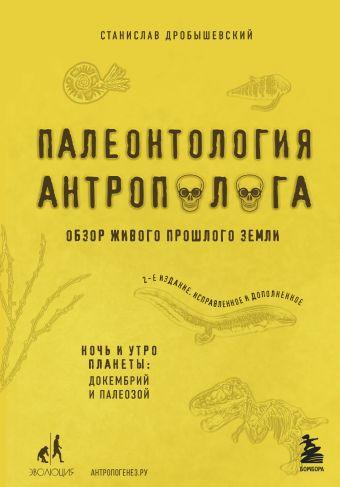 Палеонтология антрополога. Том 1. Докембрий и палеозой