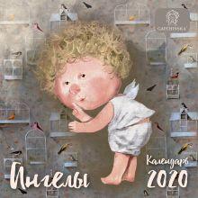 Гапчинская. Ангелы. Календарь настенный на 2020 год (170х170 мм)