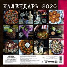 Обложка сзади Вкусный понедельник. Календарь настенный на 2020 год. (300х300 мм) Настя Понедельник