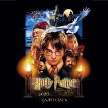 Обложка Гарри Поттер. Календарь настенный на 2020 год (170х170 мм)