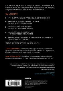 Обложка сзади Как открыть интернет-магазин. И не закрыться через месяц Верес А.И., Трубецков П.А.