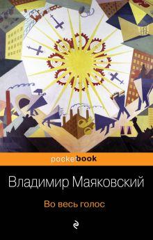 Обложка Во весь голос Владимир Маяковский