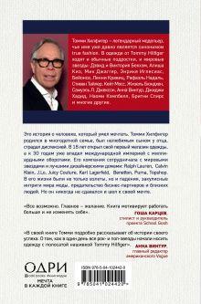 Обложка сзади Томми Хилфигер. Мой путь к мечте. Автобиография великого модельера (2-е издание, исправленное) Томми Хилфигер