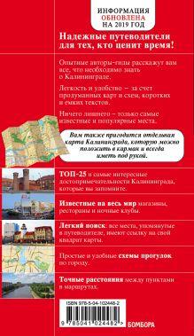 Обложка сзади Калининград : путеводитель + карта 2-е издание