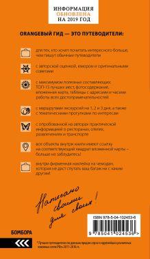Обложка сзади Рим: путеводитель + карта. 11-е изд., испр. и доп. Тимофеев И.В.