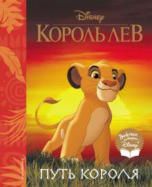 Обложка Король Лев. Путь короля. Книга для чтения (с классическими иллюстрациями)