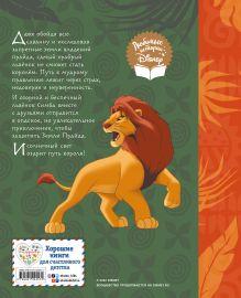 Обложка сзади Король Лев. Путь короля. Книга для чтения (с классическими иллюстрациями)