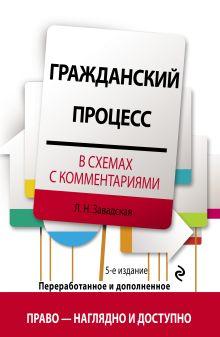 Обложка Гражданский процесс в схемах с комментариями. 5-е издание. Переработанное и дополненное Л. Н. Завадская