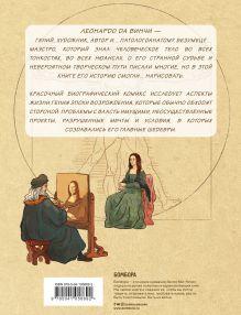 Обложка сзади Леонардо да Винчи. Биография в комиксах Каиль Марван, Ариэль Виттори