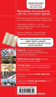 Обложка сзади Барселона. 7-е изд., испр. и доп.