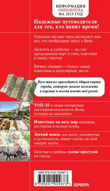 Обложка сзади Вена. 6-е изд. испр. и доп.