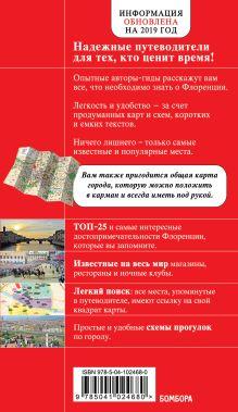 Обложка сзади Флоренция. 4-е изд., испр. и доп. Цуканова Н.О.
