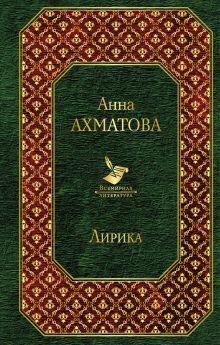 Обложка Лирика Анна Ахматова