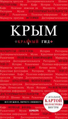 Крым. 4-е изд., испр. и доп.