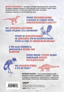 Обложка сзади Динозавры против млекопитающих. История соперничества, которая не закончилась до сих пор Юрий Угольников