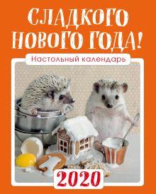 """Настольный календарь с ежиками 2020 """"Сладкого Нового года!"""" (125х145 мм; белая пружина, в коробке, подставка домиком)"""