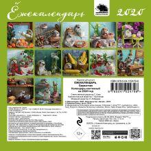 Обложка сзади Ёжекалендарь (одуванчик). Календарь настенный на 2020 год (170х170 мм) Елена Еремина