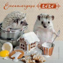 Обложка Ёжекалендарь (пряничный домик). Календарь настенный на 2020 год (170х170 мм) Елена Еремина