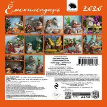 Обложка сзади Ёжекалендарь (пряничный домик). Календарь настенный на 2020 год (170х170 мм) Елена Еремина