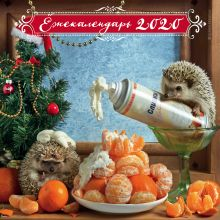 Обложка Ёжекалендарь (мандаринки). Календарь настенный на 2020 год (300х300 мм) Елена Еремина