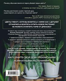Обложка сзади Цветок в горшке. Как посадить комнатные растения и не сесть в лужу Ксения Занина