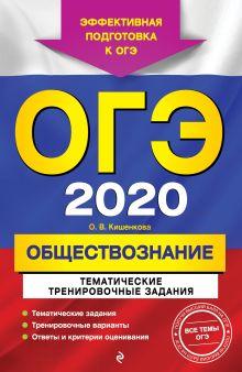 Обложка ОГЭ-2020. Обществознание. Тематические тренировочные задания О. В. Кишенкова