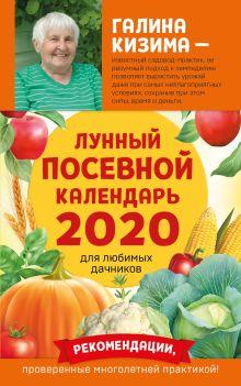 Лунный посевной календарь для любимых дачников 2020 от Галины Кизимы