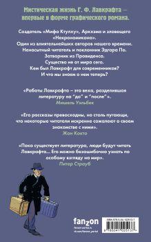 Обложка сзади Г.Ф. Лавкрафт. Пишущий в ночи Николавич ; худож. Джервасио-Эйон-Ли