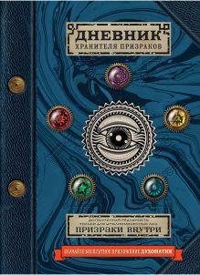 Дневник хранителя призраков (с дополненной реальностью)