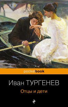 Обложка Отцы и дети Иван Тургенев